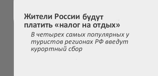 Налог на отдых в России