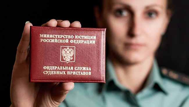 Удостоверение представителя службы судебных приставов