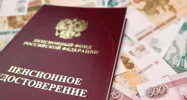 Пенсионное удостоверение на фоне российских рублей