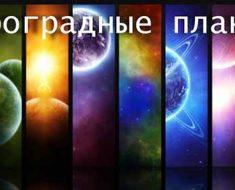 Планеты солнечной системы коллаж