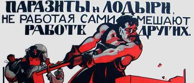 Плакат о лодырях и тунеядстве