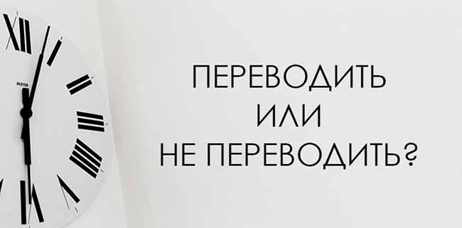 Переводить или не переводить часы?