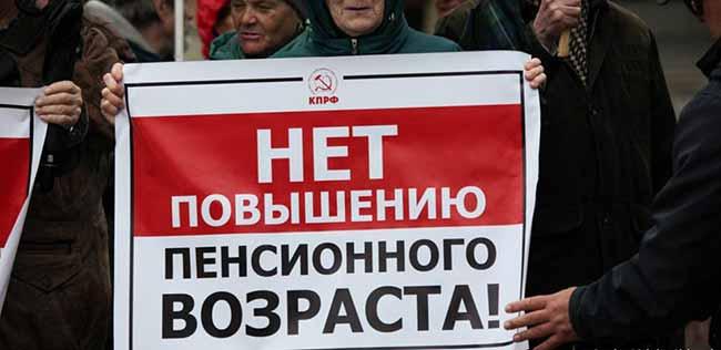 """Плакат """"Нет повышению пенсионного возраста"""""""