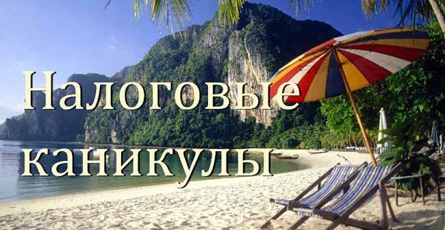 Надпись Налоговые каникулы на фоне пляжа