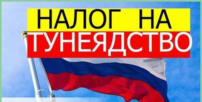 Налог на тунеядство на фоне российского флага