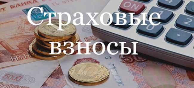 Коллаж Страховые взносы на фоне российских рублей