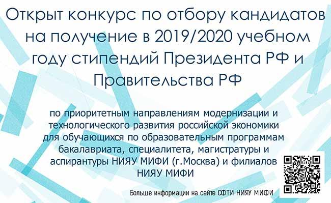 Открытый конкурс на получение стипендии в 2020 году