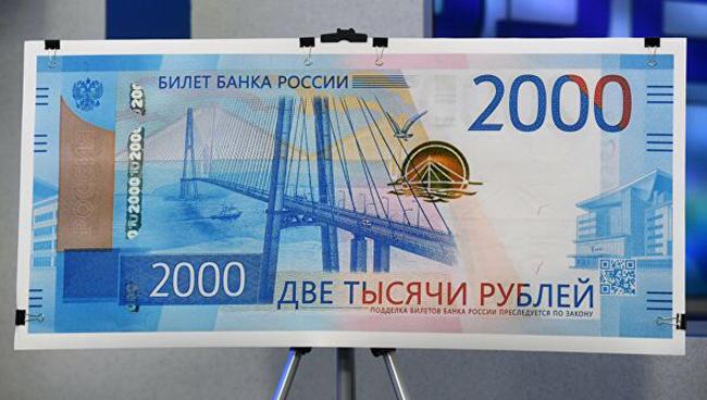 Новая 2000 банкнота