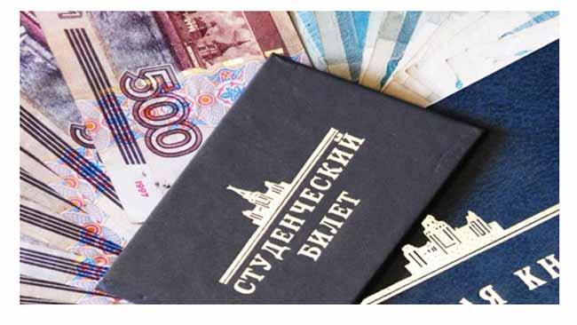 Студенческий билет и российские рубли