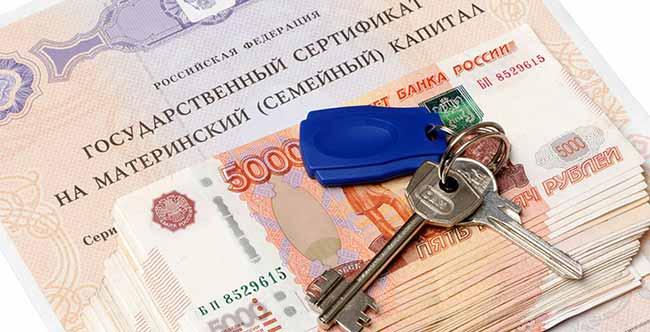 Сертификат на маткапитал, рубли и ключ