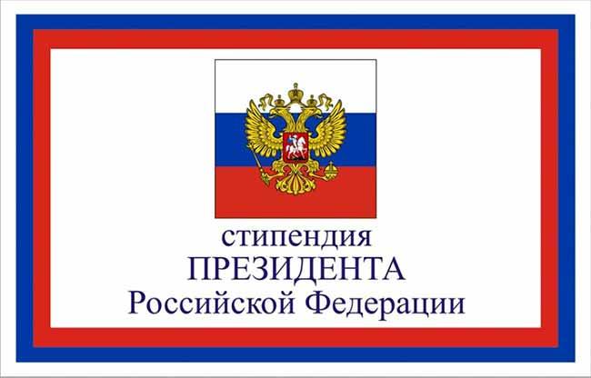 Эмблема стипендий Президента РФ