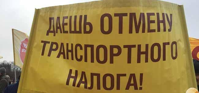 Плакат Даешь отмену траспортного налога