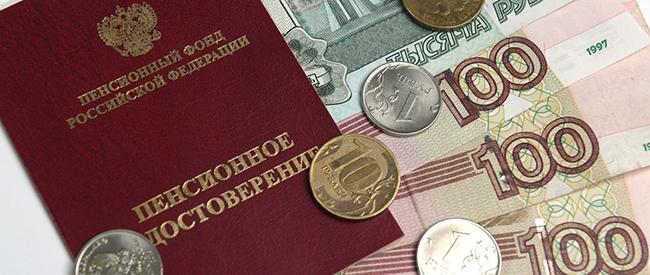 Пенсионное удостоверение и российские рубли
