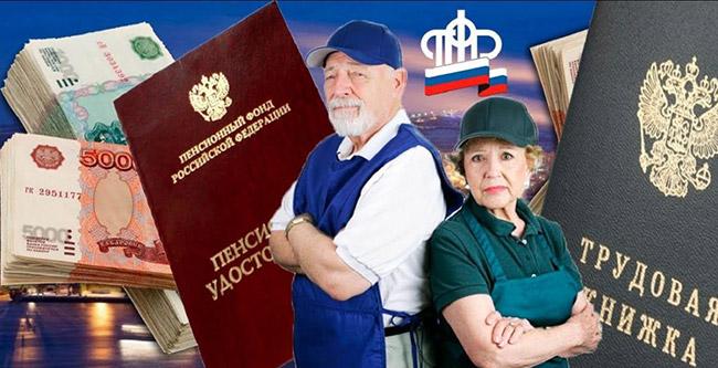 Два работающих пенсионера, трудовая книжка и пенсионное удостоверение