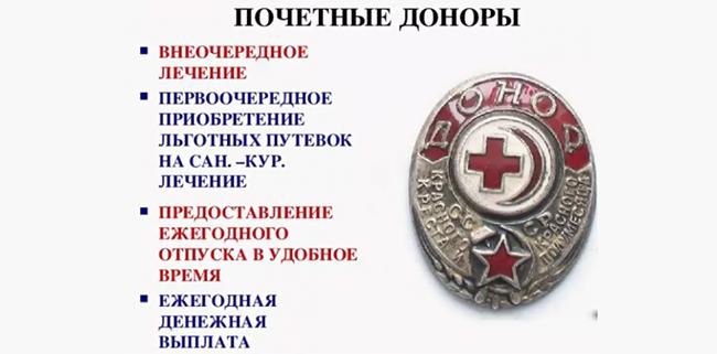 Дополнительные льготы для доноров в России