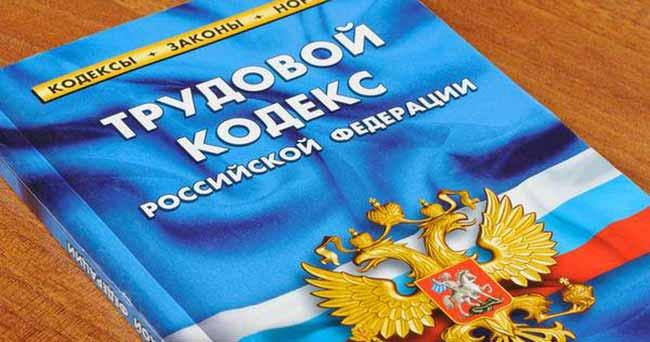 Книжка на столе Трудовой Кодекс России