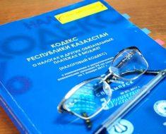 Налоговый Кодекс Казахстана