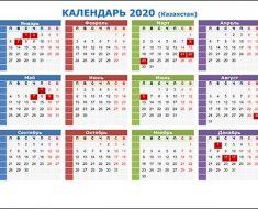 календарь для Казахстана на 2020 год