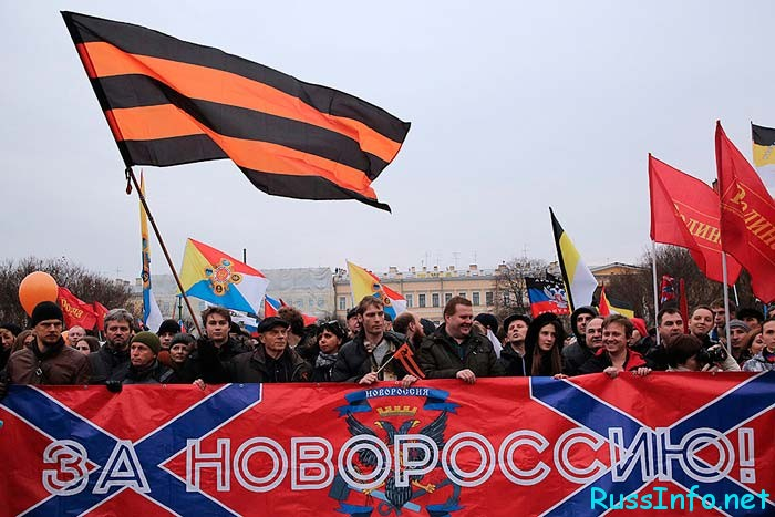 Новороссией в 2020 году