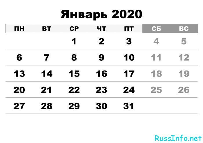 январь 2020