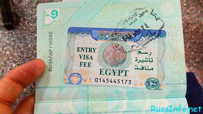 Пример визы в Египет