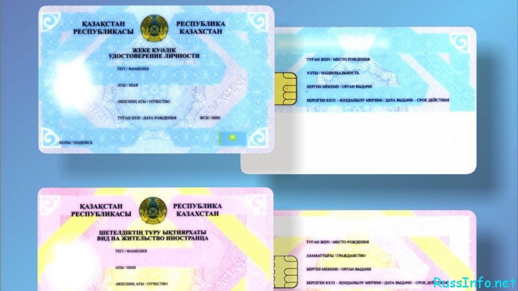 Замена удостоверений личности в Казахстане