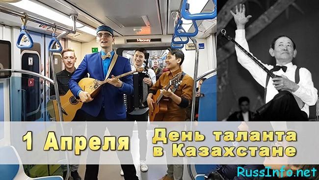 1 апреля в Казахстане