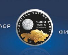 День финансиста в Казахстане