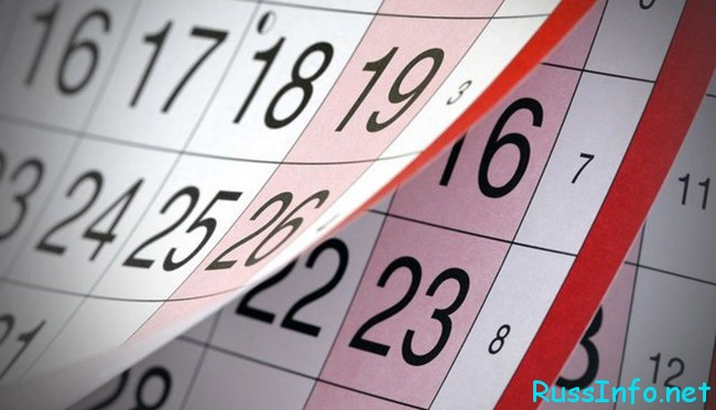 Листы календаря