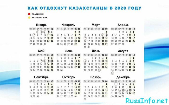 Календарь выходных и праздников в Казахстане