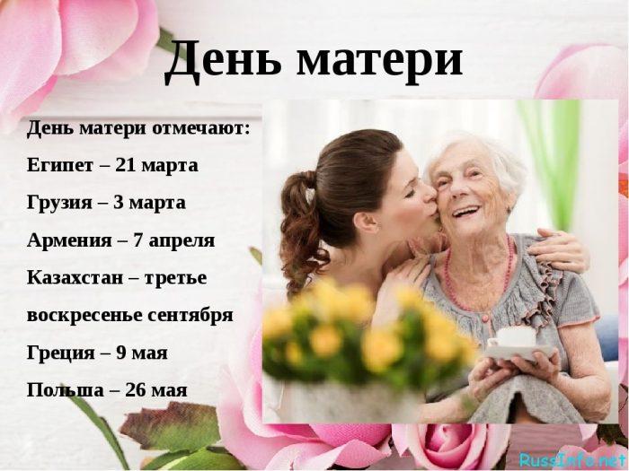 Когда празднуют день матери в разных странах мира