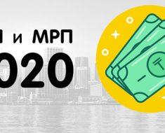 МРП в Казахстане в 2020 году