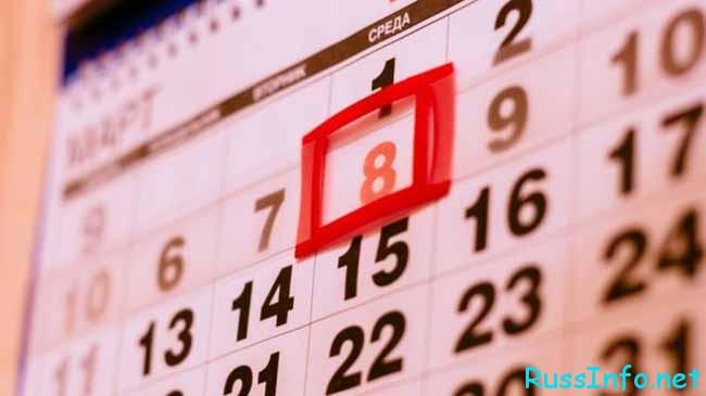 Календарь выходных и рабочих дней