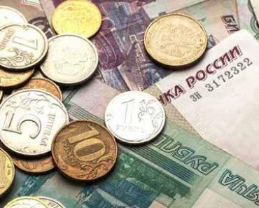 Российские денежные знаки