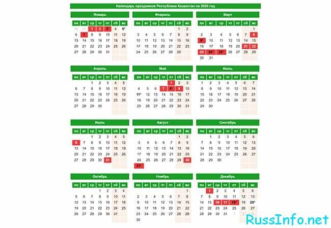 Календарь рабочих дней в марте в Казахстане