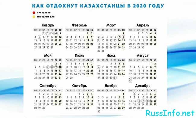 Рабочие дни в Казахстане календарь