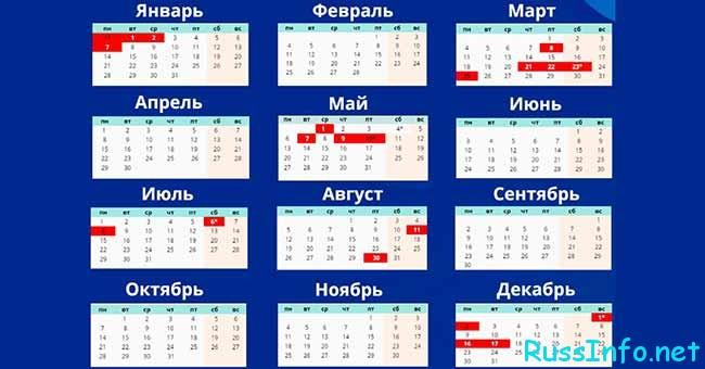 Календарь праздничных дней в Казахстане в 2020 году