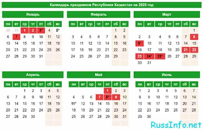 Рабочие дни в Казахстане в 2020 году