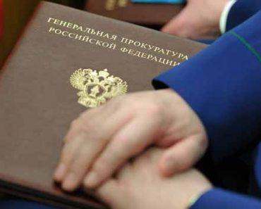 Повышение зарплаты прокуроров в России в 2021
