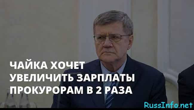 Повышение зарплаты прокуроров в РФ в 2 раза
