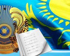 Праздничные дни в июне в Казахстане