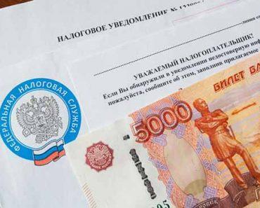 Налог на недвижимость в России в 2021 году