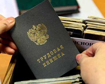 Трудовая и страховая пенсия в России