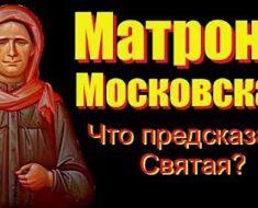 Что предсказывает Матрона Московская