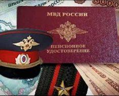 Пенсионеры МВД России 2021
