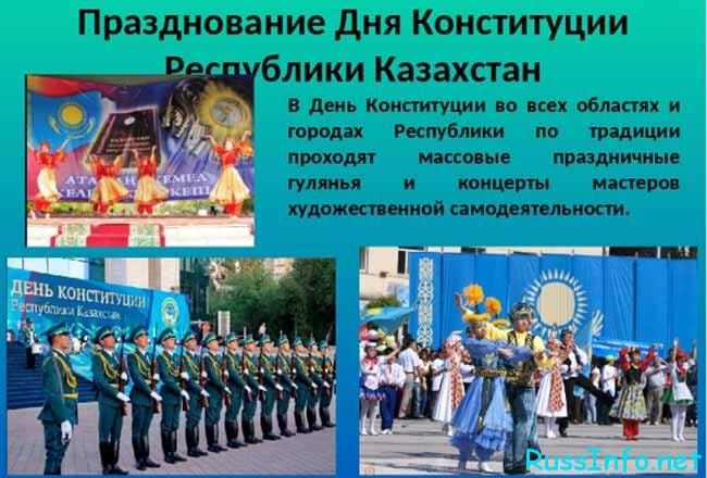День Конституции и День Столицы в Казахстане