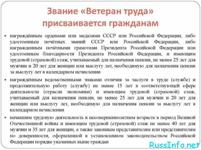 Кто такие ветераны труда в РФ?