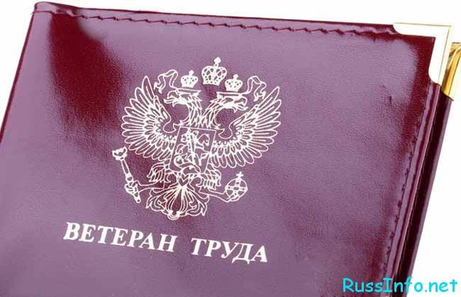 Ветераны труда в России