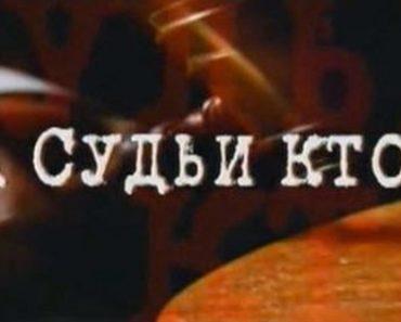 Судебная система в России