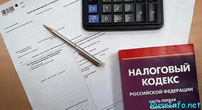 Имущественный налог в России в 2021 году